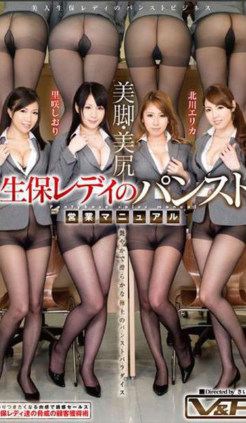 VRTM-073 The Pantyhose Sales Manual Of An Insurance Saleswoman With Beautiful Legs And A Beautiful Ass