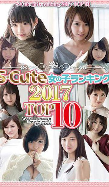 SQTE-169 S-Cute 女の子ランキング 2017 TOP10