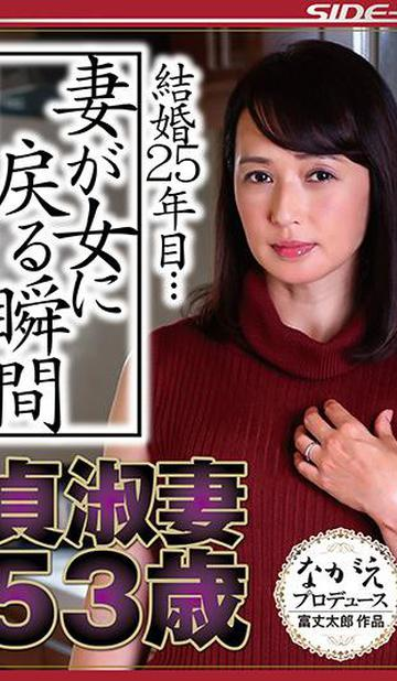 NSPS-548 結婚25年目… 妻が女に戻る瞬間 貞淑妻53歳 安野由美