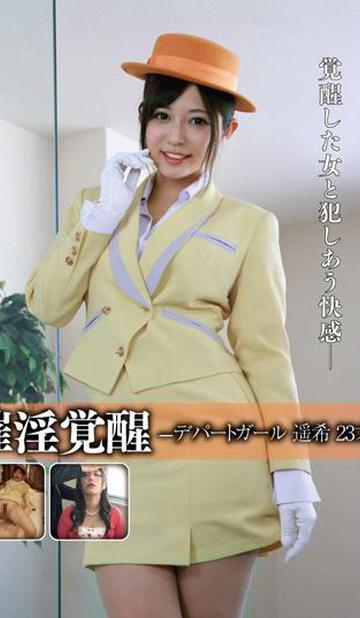 ANX-035 催淫覚醒-デパートガール 遥希 23才-
