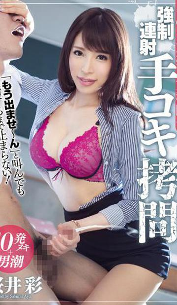 MIAE-083 チ○ポ大好き女教師の強制連射手コキ拷問 桜井彩