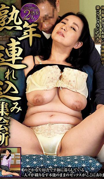 Fmr-058 Mature Brought-in Meeting Place It Is Reluctantly Told By The Village Chief Who Is