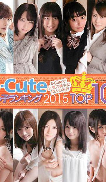 SQTE-089 S-Cute 女の子ランキング 2015 TOP10