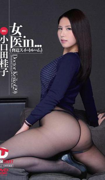 VDD-104 女医in… [脅迫スイートルーム] Doctor Keiko(29)